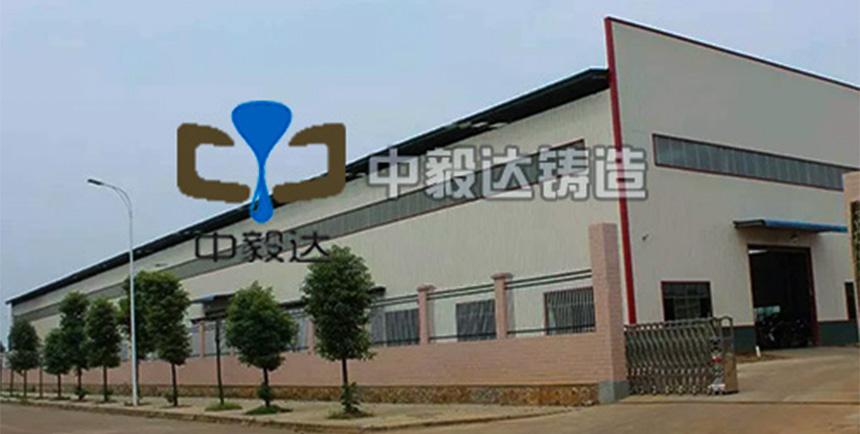 Jiahe Zhongyida Casting Co., Ltd.