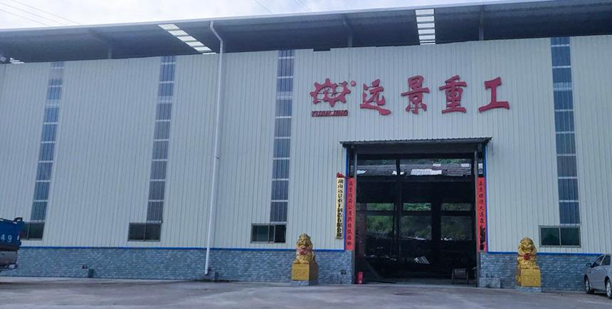Hunan Yuanjing Heavy Industry Manufacturing Co., Ltd.