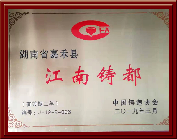 Great News! Jiahe Won the Honorary Title of the Foundry Capital in South China