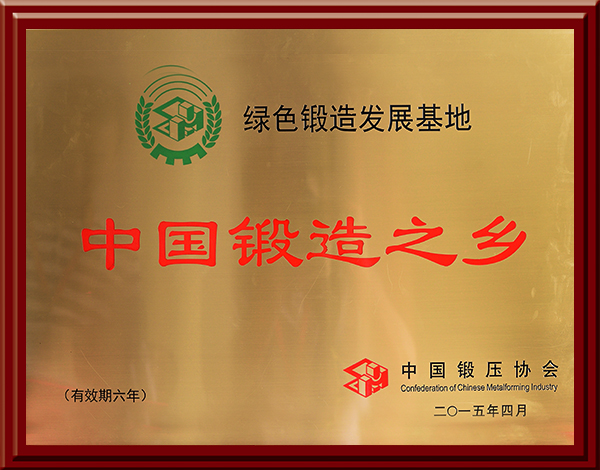 Breaking News! Jiahe Get the Honorary Award of the Forge Hometown of China